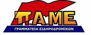 ΓΡΑΜΜΑΤΕΙΑ ΟΣΕ logo