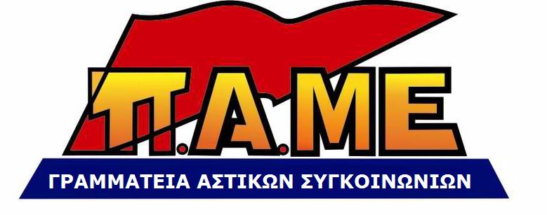 ΓΡΑΜΜΑΤΕΙΑ1 logo
