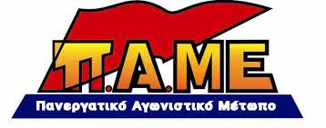 Logo PAME1