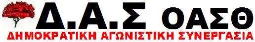 ΔΑΣ ΟΑΣΘ Logo