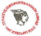 SYLLOGOS_EMPOROYPALLILLON_ATHINA LOGO